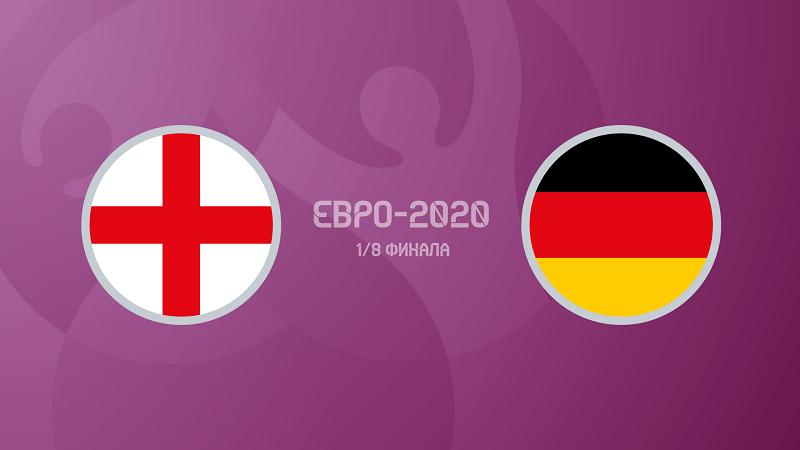 Англия – Германия